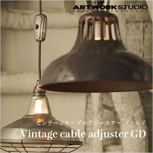 ARTWORKSTUDIO Vintage cable adjuster(ビンテージケーブルアジャスター ゴールド)