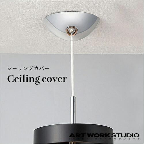 ARTWORKSTUDIO Ceiling cover(シーリングカバー)