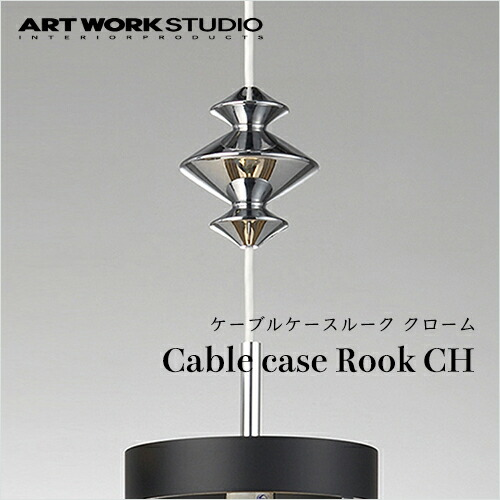 ARTWORKSTUDIO Cable case Rook CH(ケーブルケースルーク クローム)