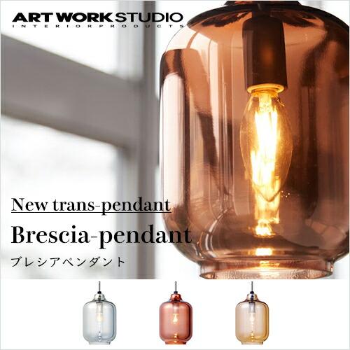 ARTWORKSTUDIO Brescia-pendant(ブレシアペンダント)