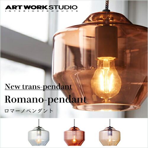 ARTWORKSTUDIO Romano-pendant(ロマーノペンダント)