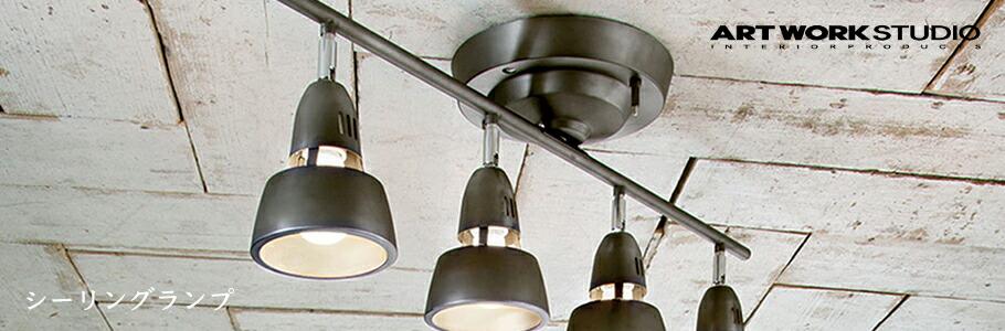 シーリングランプ 〜 CEILING LAMP 〜