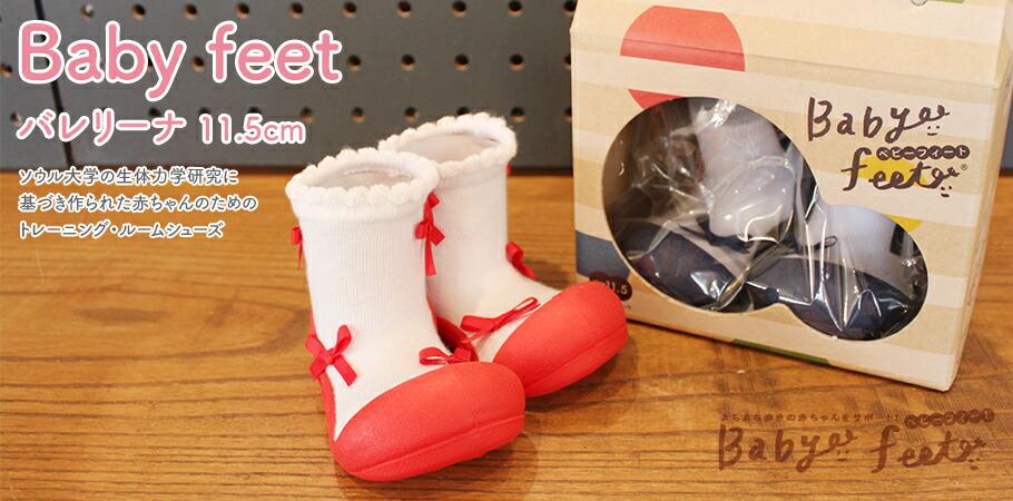 Baby feet(ベビーフィート):バレリーナ(11.5cm)