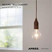 MILKING(ウッドペンダントライト1灯)