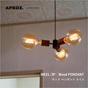 MEEL/3P(ウッドペンダントライト3灯)