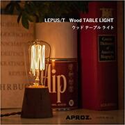 LEPUS(ウッドテーブルライト1灯)
