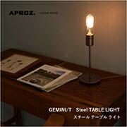 GEMINI(スチールテーブルライト1灯)