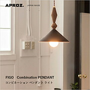 FIGO(コンビネーションペンダントライト1灯)