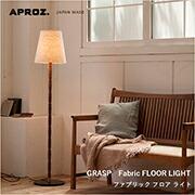 GRASP(ファブリックフロアライト1灯)
