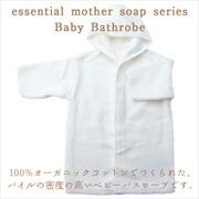 essential mother soap series(エッセンシャルマザーソープシリーズ):ベビーバスローブ