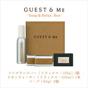 GUEST&ME(ゲストアンドミー)ソープ&リラックスBOX