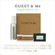 GUEST&ME(ゲストアンドミー)ソープ&リフレッシュBOX