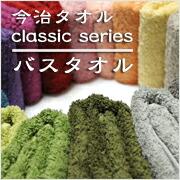 クラシックシリーズ:バスタオル