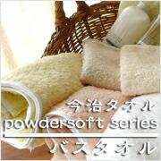 パウダーソフトシリーズ:バスタオル
