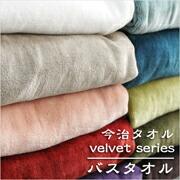 ベルベットシリーズ:バスタオル