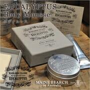 ユーカリオイルシリーズ:Body Mousse(ボディムース)