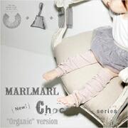 MARLMARL Chocolat:ギフトセット(Organicバージョン)
