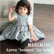 MARLMARL Apron bouquetシリーズ:モチーフNo.4〜5(ベビーサイズ 80-90cm)