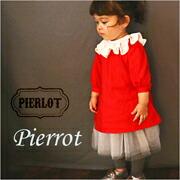 PIERLOT:pierrot(ピエロ)