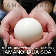 TAMANOHADAソープ(125グラム)