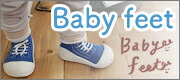 Baby feet(ベビーフィート)