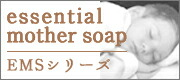 essential mother soap series(エッセンシャルマザーソープ)