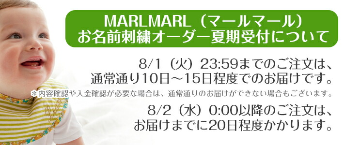 MARLMARL(マールマール) お名前刺繍オーダー夏期受付について