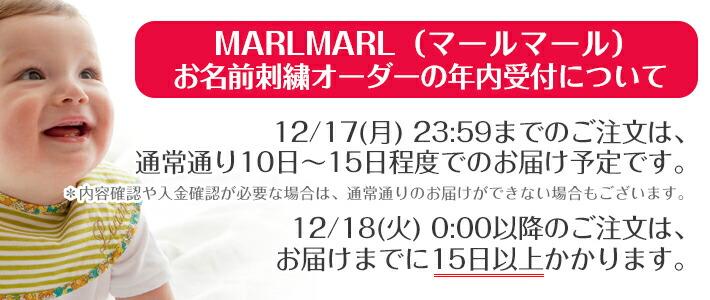 MARLMARL(マールマール) お名前刺繍オーダーについて