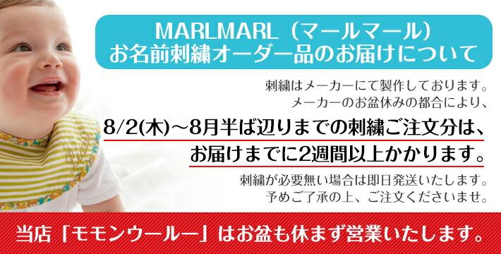 MARLMARLお名前刺繍オーダーの夏期受付について