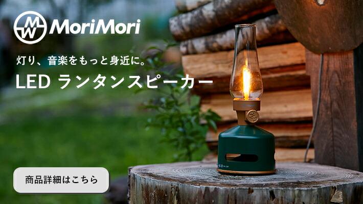 MoriMori LED ランタンスピーカー