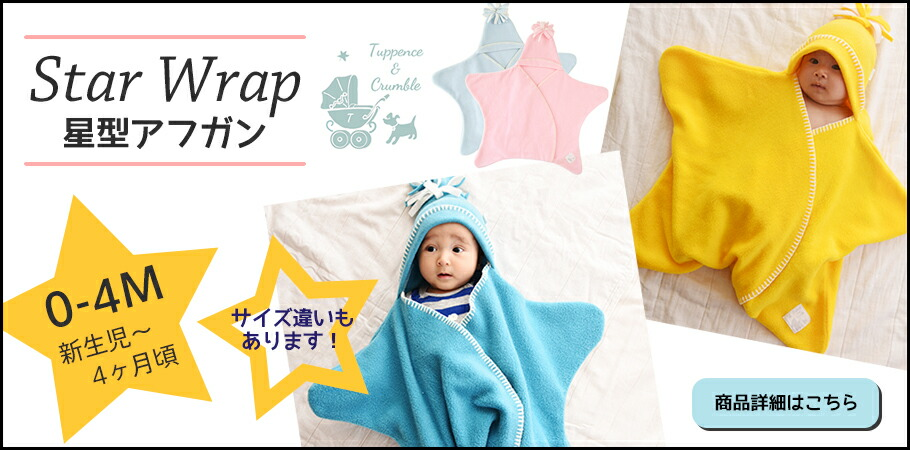 Tuppence & Crumble 星型アフガン「スターラップ」:0-4M(新生児〜4ヶ月頃)