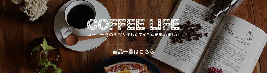 COFFEE LIFE コーヒーをのんびり楽しむアイテムを集めました 商品一覧はこちら