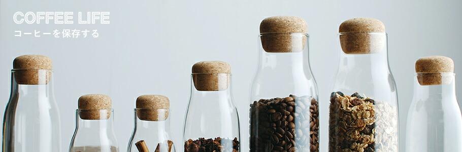 コーヒーを保存する 〜 COFFEE LIFE 〜