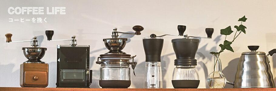 コーヒーを挽く 〜 COFFEE LIFE 〜