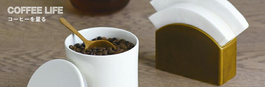 コーヒーを量る 〜 COFFEE LIFE 〜