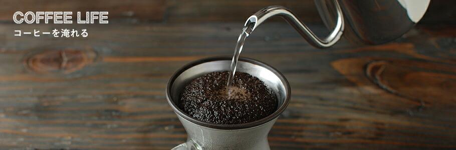 コーヒーを淹れる 〜 COFFEE LIFE 〜