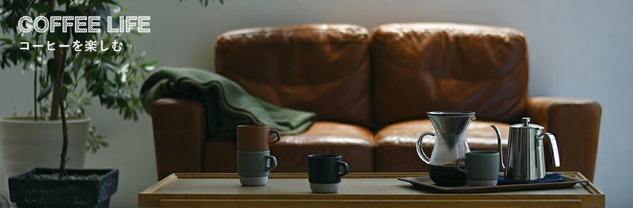 コーヒーを楽しむ 〜 COFFEE LIFE 〜