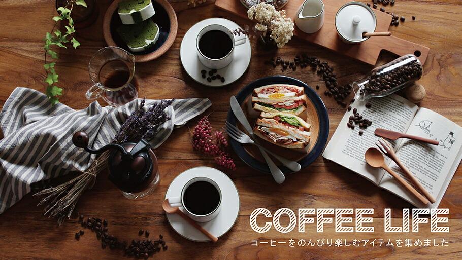 COFFEE LIFE コーヒーをのんびり楽しむアイテムを集めました