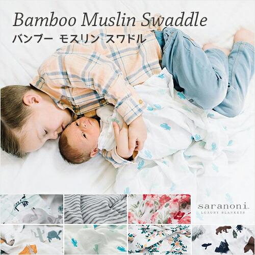 【全7柄】sarononi サラノニ:バンブー モスリン スワドル