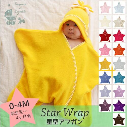 【英国製/全17色】Tuppence & Crumble 星型アフガン「スターラップ」:0-4M(新生児〜4ヶ月頃)