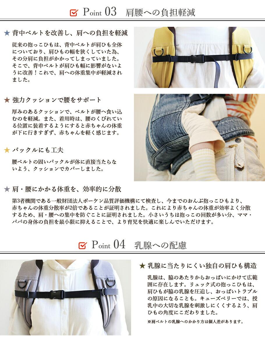 肩腰への負担軽減・乳腺への配慮