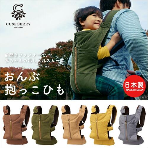 【日本製/全8色】CUSE BERRY(キューズベリー)おんぶ抱っこひも:帆布生地