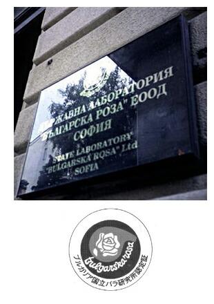 ブルガリア国立バラ研究所