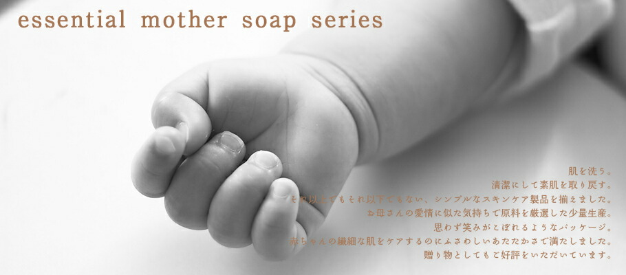 essential mother soap series(エッセンシャルマザーソープシリーズ)