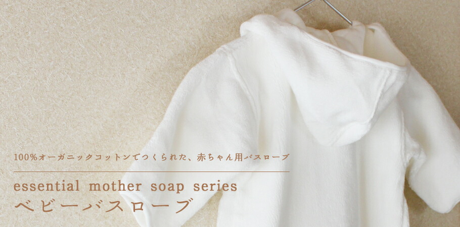 essential mother soap series(EMS):ベビーバスローブ