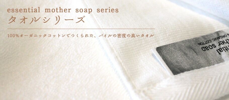 essential mother soap series(EMS):タオル
