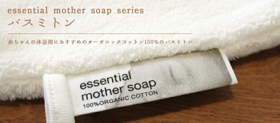 essential mother soap series(EMS):バスミトン