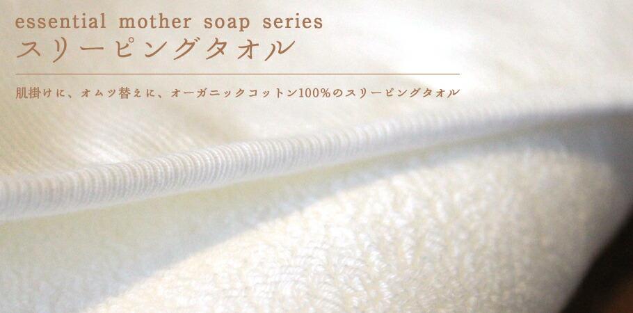 essential mother soap series(EMS):スリーピングタオル