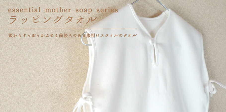 essential mother soap series(EMS):ラッピングタオル