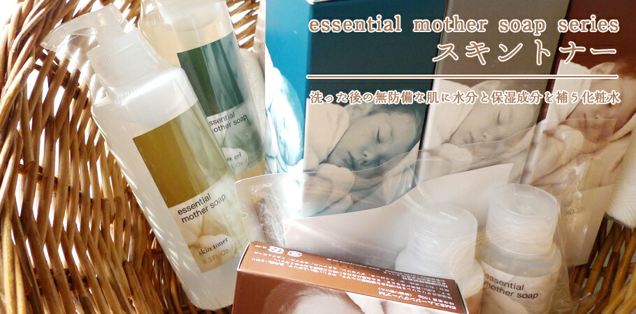 essential mother soap series(EMS):スキントナー